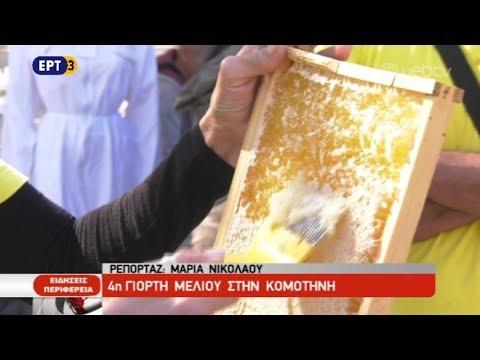 4η Γιορτή Μελιού στην Κομοτηνή | ΕΡΤ