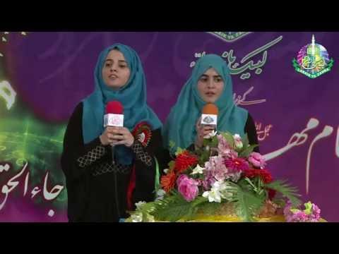 Waqat Ka Imam anywala haye recting Hashim Sisters @ Labaik Ya Zahra (sa) Seminar