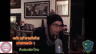 ระวัง !! ไทยอย่าตามรอยเท้าจีน ทางสู่หุบเหวนรก! (ไม่มีเสียงเพลงรบกวน) --ดร. เพียงดิน รักไทย
