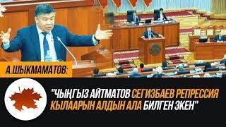 А.Шыкмаматов: