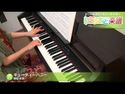 キューティーハニー / 倖田 來未 : ピアノ(ソロ) / 中級