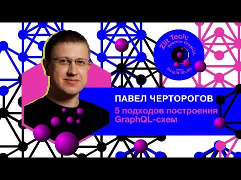 5 подходов построения GraphQL-схем (Kyiv 2019, Zlit Tech)