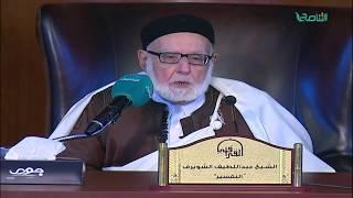 تفسير القرآن الكريم 86 / البقرة