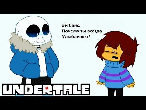 Комиксы Андертейл | Undertale | Эй, ты любишь меня?