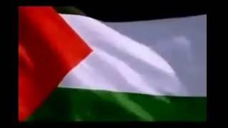 النّشيـدْ آلْوطنِـي الفلسْطينـِي
