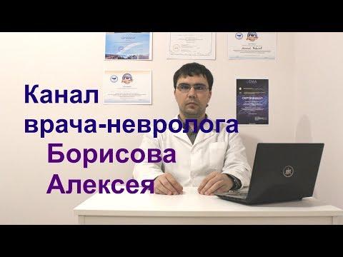 Медицинский ютуб-канал врача невролога Борисова Алексея Сергеевича