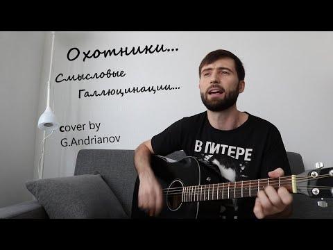 Смысловые Галлюцинации — Охотники | Русские рок песни под гитару | (cover by G.Andrianov на гитаре)