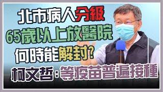 台北市本土病例+168 柯文哲防疫說明