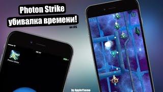Увлекательная убивалка времени! Обзор Photon Strike