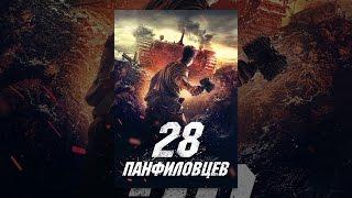 Смотреть онлайн Платный фильм: 28 панфиловцев, 2016 года