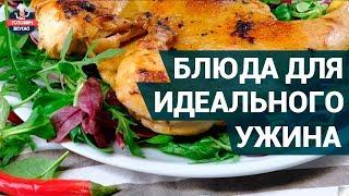 Готовим идеальный ужин дома | 3 обалденных блюда для ужина