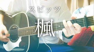 【フル歌詞】楓 / スピッツ【弾き語りコード】