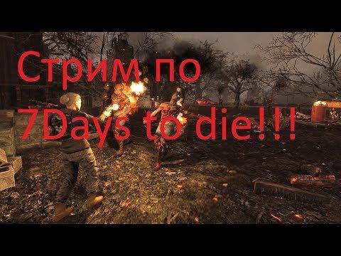 7 дней чтобы снять стрим.Или стрим по 7DTD!