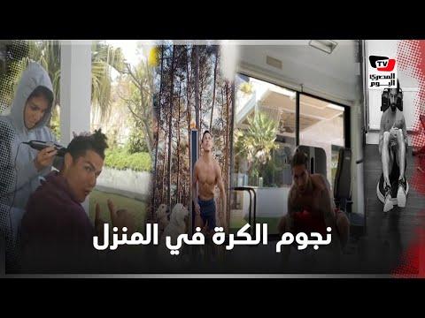 صلاح وراموس في الجيم ورنالدو بلوك جديد.. كيف يقضي نجوم كرة القدم فترة العزل المنزلي ؟