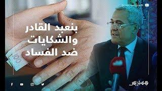 محمد بنعبد القادر: في تعقيد المساطر يختفي شيطان الفساد