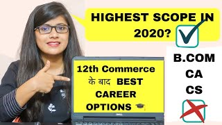 Best Career Options and Courses after 12th Commerce 2020
