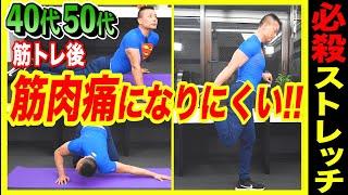 【筋肉痛知らず】スクワット・ベンチプレス・腹筋この3つの筋肉痛はこれで防げる!