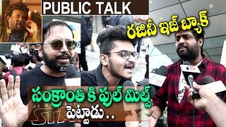 Petta Public Talk | Petta Movie Telugu Public Reaction | Rajinikanth | Karthik Subbaraj | i5 Network