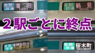 神乗継京浜東北線の2駅ごとに終点に阻まれる