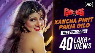Kancha Pirit Pakia Dilo | Refugee | Prosenjit | Rambha | Miss Jojo | Jeet Gannguli | SVF
