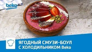 Ягодно-яблочный смузи-боул из свежих фруктов и ягод с холодильником Beko CNMV5335EAOW