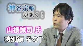 特別編 その1 山根誠司氏・「江戸の数学」を考える【CGS 神谷宗幣】