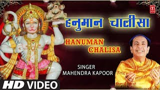 Subscribe: http://www.youtube.com/tseriesbhakti Hanuman Bhajan: Hanuman Chalisa Singer: Mahendra Kapoor Music Director: Kalyan Ji-Anand Ji Lyrics: Traditional Album: Kalyug Aur Ramayan Music Label: T-Series  If You like the video don't forget to share with others & also share your views. Stay connected with us!!! ► Subscribe: http://www.youtube.com/tseriesbhakti ► Like us on Facebook: http://www.facebook.com/tseriesbhaktisagar ► Follow us on Twitter: https://twitter.com/tseriesbhakti  For Spiritual Voice Alerts, Airtel subscribers Dial 589991 (toll free)  To set popular Bhakti Dhun as your HelloTune, Airtel subscribers Dial 57878881