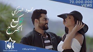 تحميل اغاني محمود التركي - توكع ع الجرح (حصرياً) | 2018 | (Mahmoud Al Turky - Twka3 3 Aljarh (Exclusive MP3