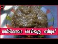 Palkova Milk Sweet recipe in Tamil