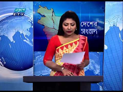 06 Pm News || সন্ধ্যা ০৬ টার সংবাদ || 22 January 2021 || ETV News