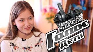Отличница Снежана Шин - Специальный репортаж - За кадром - Голос.Дети - Сезон 4