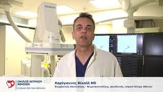 Ιατρικό Κέντρο Αθηνών: Ισχαιμικό Εγκεφαλικό Επεισόδιο (Video)
