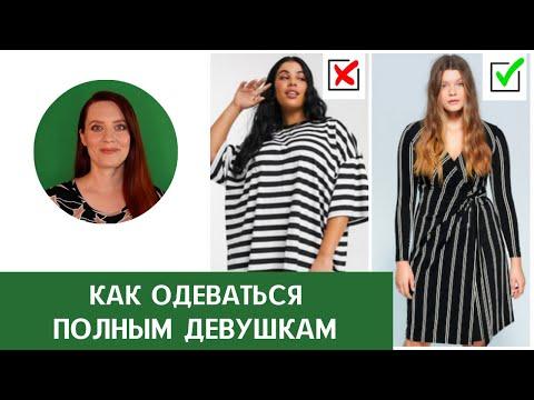 Как одеваться полным девушкам и выглядеть стройнее при помощи одежды? Советы стилистов