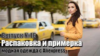 Стильные образы. Покупки с Aliexpress - бренд Glo-Story (часть 2). Женская, мужская и детская одежда