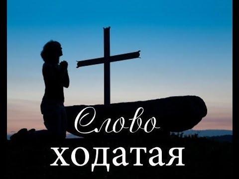 Слово ходатая-Молитва за еврейский народ-10.10.16