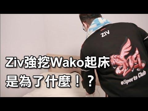 ahq LOL | Ziv強挖Wako起床是為了什麼? | 新光快樂動