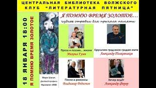 Литературная пятница в Волжском, январь 2019 | Я помню время золотое