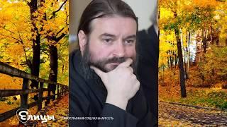 Прощальная проповедь. Проповеди прот. Андрея Ткачева - 2017