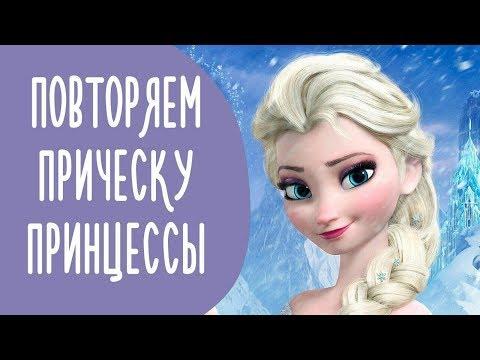 Прически Принцесс:  Холодное Сердце и Украденная Принцесса  | Фамили ис...