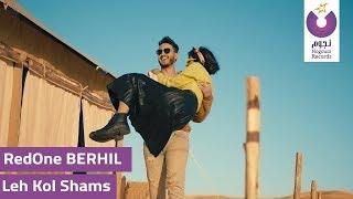 RedOne BERHIL - Leh Kol Shams (Official Music Video ) | (رضوان برحيل ـ ليه كل شمس ـ (الكليب الرسمي تحميل MP3
