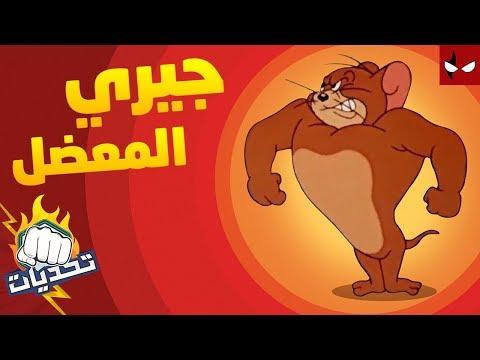تحديات :  مين أقوى الأسد ولا الفار Tom & Jerry