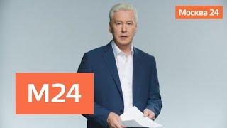 Собянин записал видеоролик с призывом горожан участвовать в выборах - Москва 24