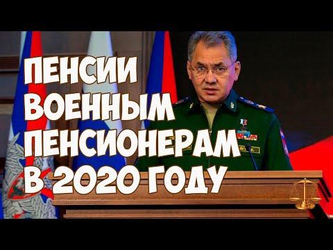 Пенсии военным пенсионерам в 2020 году, последние новости