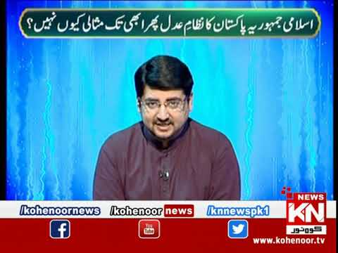 Rah-e-Falah Iftar Transmission 04 May 2020 | Kohenoor News Pakistan