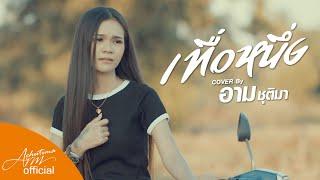 เทื่อหนึ่ง - อาม ชุติมา [ Cover version ]