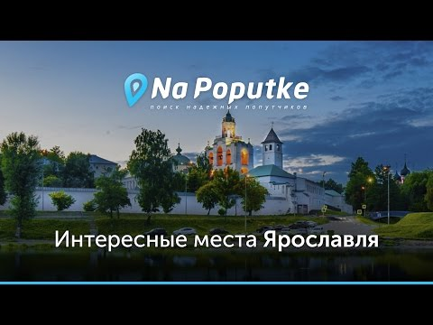 Достопримечательности Ярославля. Попутчики из Данилова в Ярославль.