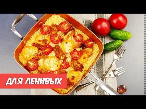 5 РЕЦЕПТОВ ужинов для тех, кому некогда долго готовить  Полноценный УЖИН в одной посуде видео