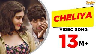 Cheliya Full Video Song | Kshanam | Adivi Sesh | Adah Sharma | Anasuya Bharadwaj