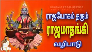 Book Homam Pooja Services Online