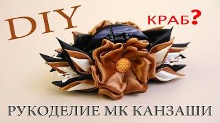 Краб-Крабыч. Новые лепестки Канзаши / Hair crab. New video of MK Kanzashi